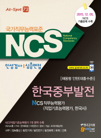 NCS(국가직무능력표준) 한국중부발전 NCS직무능력평가(직업기초능력평가 한국사)(채용형 인턴(대졸수준))