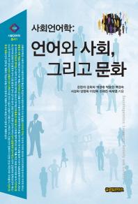 사회언어학: 언어와 사회, 그리고 문화