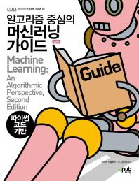 알고리즘 중심의 머신러닝 가이드