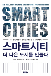 스마트시티 더 나은 도시를 만들다