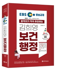 2022 EBS 방송교재 합격자가 적극 추천하는 김희영 보건행정