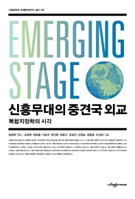 신흥무대의 중견국 외교