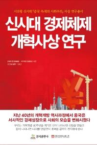 신시대 경제체제 개혁사상연구