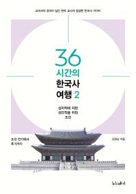 36시간의 한국사 여행. 2: 조선 전기에서 조선 후기까지