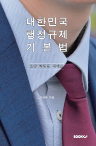 대한민국 행정규제기본법 : 교양 법령집 시리즈