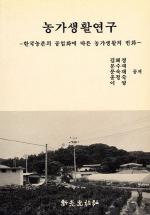 농가생활연구:한국농촌의 공업화에 따른 농가생활의 변화