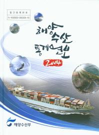 해양수산통계연보(2014)