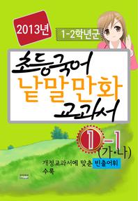 초등국어 낱말 만화교과서(1-가,나)
