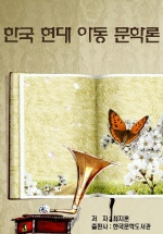 한국 현대 아동 문학론