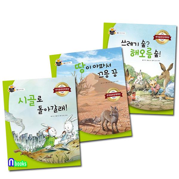 스푼북/유아 과학 환경 지식그림책 과학 속 원리 쏙 세트(전3권)/공기의오염.토양의오염.쓰레기와재생