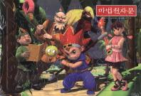 마법천자문 No.80-9(판퍼즐)