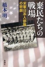 棄民たちの戰場 米軍日系人部隊の悲劇
