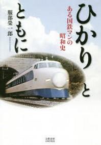 ひかりとともに ある國鐵マンの昭和史