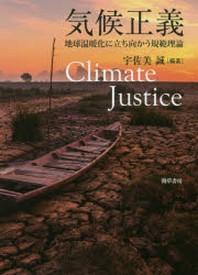 氣候正義 地球溫暖化に立ち向かう規範理論