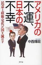 アメリカの不運,日本の不幸 民意と政權交代が國を滅ぼす