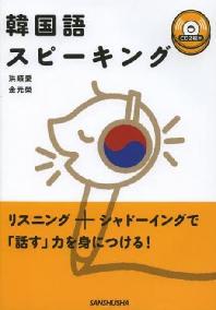 韓國語スピ-キング