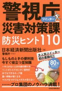 警視廳災害對策課ツイッタ-防災ヒント110 プロ集團のノウハウ滿載!