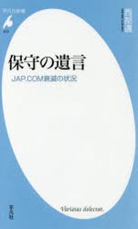 保守の遺言 JAP.COM衰滅の狀況