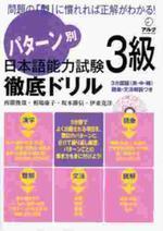 パタ―ン別日本語能力試驗3級徹底ドリル 問題の「型」に慣れれば正解がわかる!