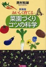 おいしく育てる菜園づくりコツの科學 新裝版