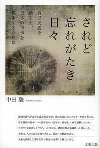 されど忘れがたき日# 自己反省を踏まえ,日本の將來を模索するために FUTURE