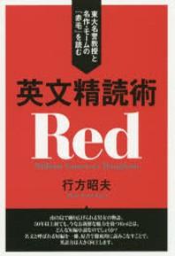 英文精讀術 東大名譽敎授と名作.モ-ムの「赤毛」を讀む