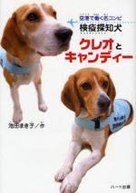 檢疫探知犬クレオとキャンディ― 空港で動く名コンビ