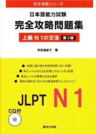 日本語能力試驗完全攻略問 上級N1 3版