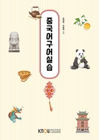 중국어구어실습(1학기, 워크북포함)