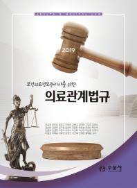 보건의료정보관리사를 위한 의료관계법규(2019)