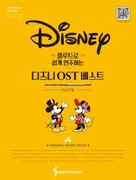 플루트로 쉽게 연주하는 디즈니 OST 베스트