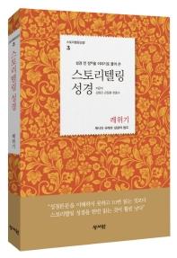 성경 전 장을 이야기로 풀어 쓴 스토리텔링 성경: 레위기