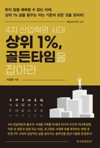 4차 산업혁명 시대 상위 1%, 골든타임을 잡아라