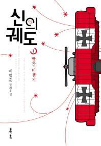 신의 궤도. 1: 빨간 비행기
