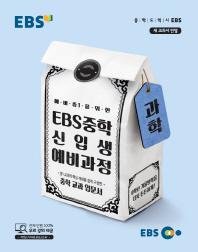 EBS 예비 중1을 위한 중학 과학 신입생 예비과정(2020)