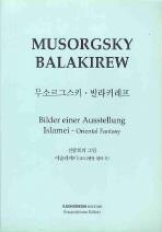 무소르그스키·발라키레프