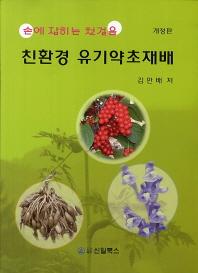 친환경 유기약초재배