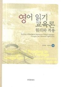 영어 읽기 교육론 (원리와 적용)