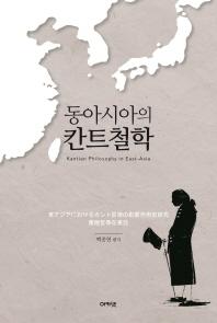 동아시아의 칸트철학