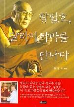 황필호 달라이 라마를 만나다