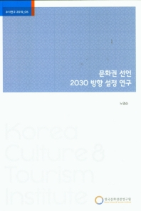 문화권 선언 2030 방향 설정 연구
