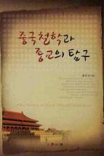 중국철학과 종교의 탐구