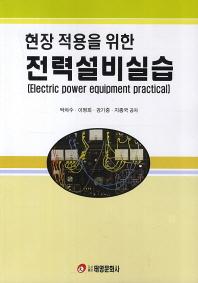 현장 적용을 위한 전력설비실습