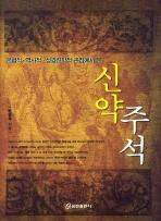 문법적 역사적 성경신학적 관점에서 본 신약주석