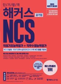 단기 합격 해커스공기업 NCS 직업기초능력평가+직무수행능력평가(2020 하반기)