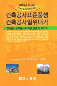 건축공사표준품셈 건축공사일위대가(2013)