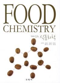 재미있는 식품화학