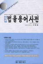 법률용어사전(NEW)(2010)