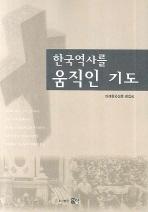 한국역사를 움직인 기도
