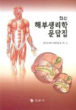 최신 해부생리학 문답집
